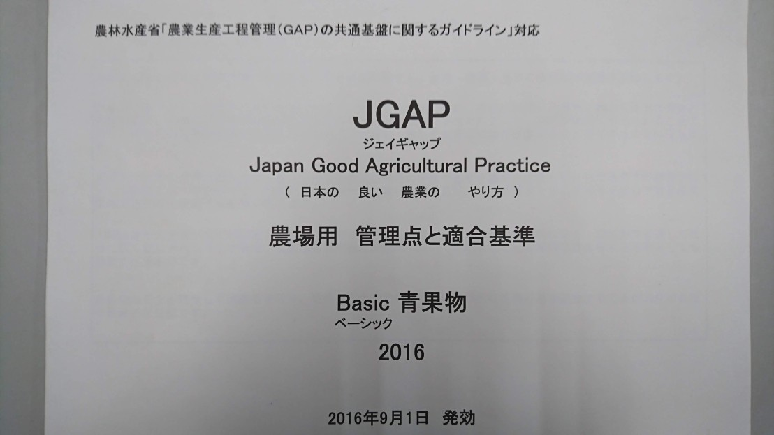 JGAP Basic穀物2016 9、苦情・異常・ルール違反への対応  9.1商品に関する苦情・異常への対応 9.2 農場のルール違反への対応  自社の事例紹介