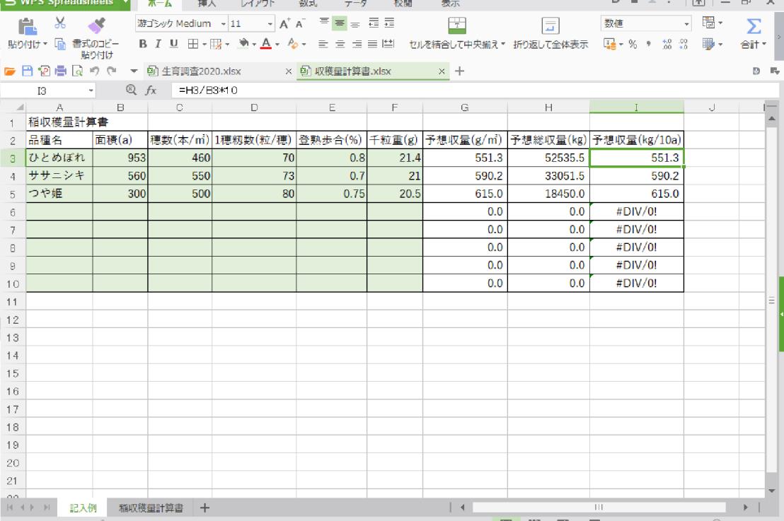 稲の収穫量計算テンプレート作りました