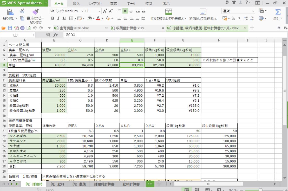 品種別、肥料、農薬経費計算書フォーマット